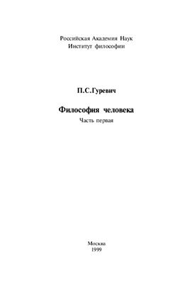 Гуревич П.С. Философия человека. Часть 1