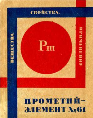 Трифонов Д.Н. Прометий - элемент № 61 (Опыт биографии химического элемента)