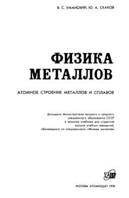 Уманский Я.С., Скаков Ю.А. Физика металлов. Атомное строение металлов и сплавов