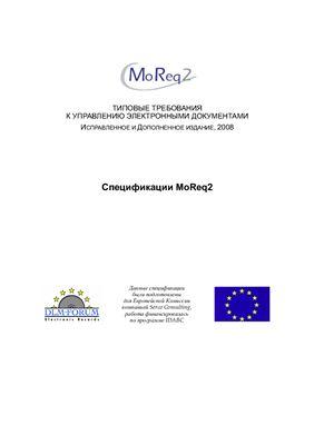 Спецификации MoReq2. Типовые требования к управлению электронными документами