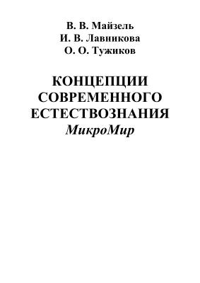 Майзель В.В., Лавникова И.В., Тужиков О.О. Концепции естествознания. МикроМир