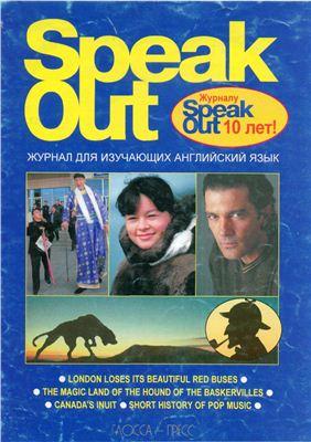 Speak Out 2006 №01(53)