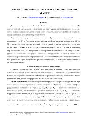 Хахалин Г.К., Воскресенский А.Л. Контекстное фрагментирование в лингвистическом анализе