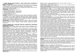 Шпаргалка по истории Казахстана на гос экзамен
