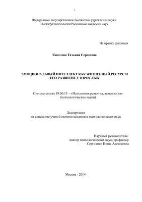 Киселева Т.С. Эмоциональный интеллект как жизненный ресурс и его развитие у взрослых