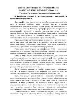 Кахновіч В.А. Кароткі курс лекцыі па гістарычным ГІС