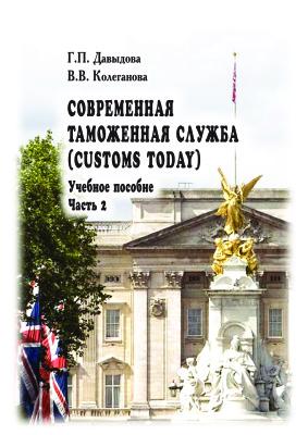 Давыдова Г.П., Колеганова В.В. Современная таможенная служба (customs today) в двух частях. часть 2
