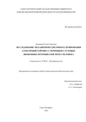Дмитриева Е.С. Исследование механизмов сенсорного дозирования (сенсорный гейтинг) с помощью слуховых вызванных потенциалов мозга человека