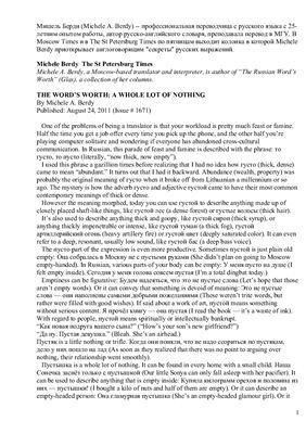 Сборник статей Мишель Берди из газеты St Petersburg Times