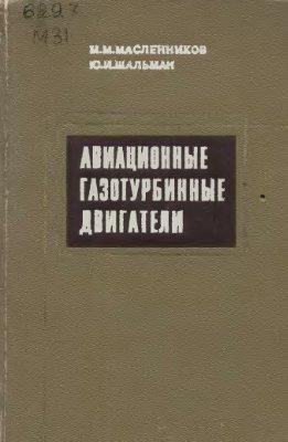 Масленников М.М., Шальман Ю.Н. Авиационные rазотурбинные двигатели