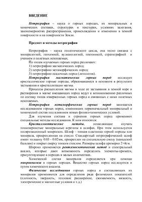 Лекции - Петрография