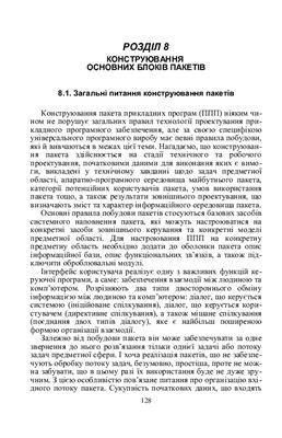 Галіцин В.К., Сидоренко Ю.Т. Програмні оболонки і пакети: Навч. посібник