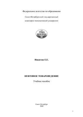 Никитин Е.Е. Нефтяное товароведение