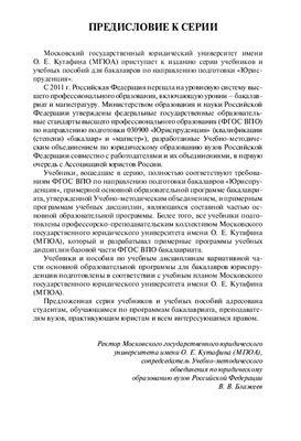 Влахова А.С., Федотова О.Л. Английский язык для юристов