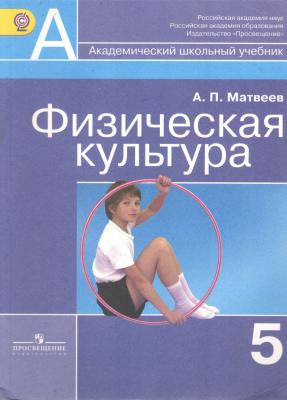 Матвеев А.П. Физическая культура. 5 класс