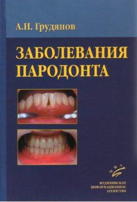 Грудянов А.И. Заболевания пародонта
