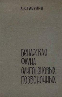 Габуния Л.К. Бенарская фауна олигоценовых позвоночных