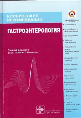 Ивашкин В.Т. Гастроэнтерология. Клинические рекомендации