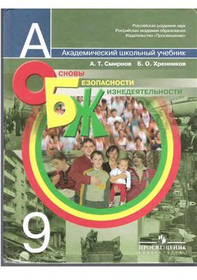 Смирнов А.Т., Хренников Б.О. Основы безопасности жизнедеятельности. 9 класс
