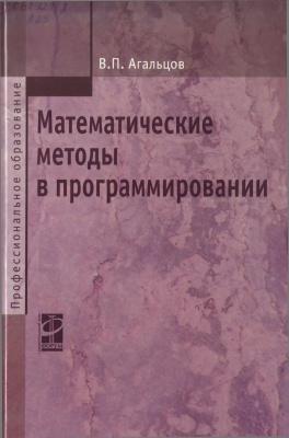 Агальцов В.П. Математические методы в программировании