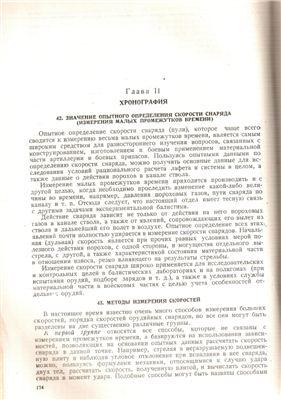 Серебряков М.Е., Гретен К.К., Оппоков Г.В. Внутренняя баллистика. 2/4