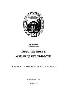 Крепша Н.В., Свиридов Ю.Ф. Безопасность жизнедеятельности