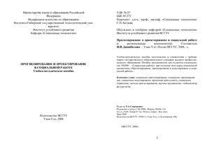 Дашибалова И.Н. Прогнозирование и проектирование в социальной работе