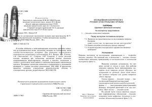 Воронков Л.Ю., Матов О.Р. Пособие по составлению заключения эксперта при производстве судебно-баллистической экспертизы