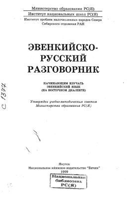 Макарова К.И. Эвенкийско-русский разговорник
