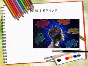 Мышление