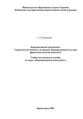 Коваленко Г.А. Корпоративный менеджмент. Стратегия постоянных улучшений. Корпоративная структура фирмы как система ценностей