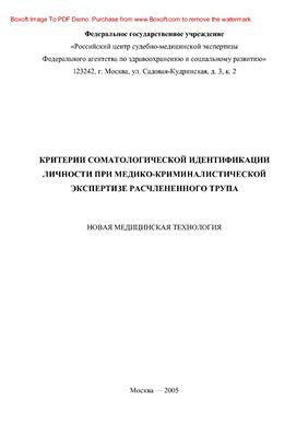 Звягин В.Н. Критерии соматологической идентификации личности при медико-криминалистической экспертизе расчлененного трупа