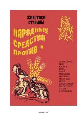 Супруненко В. Народные средства против тараканов, мух, клопов и др