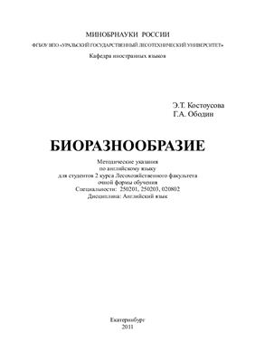 Костоусова Э.Т., Ободин Г.А. Биоразнообразие