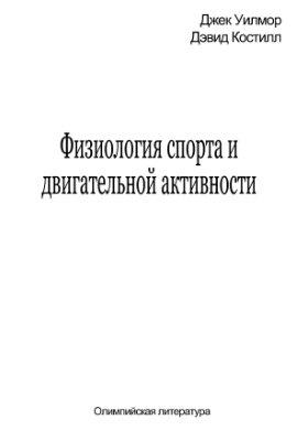 Уилмор Дж.Х., Костилл Д.Л. Физиология спорта и двигательной активности