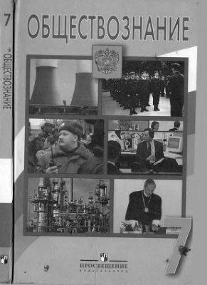 Боголюбов Л.Н., Городецкая Н.И., Иванова Л.Ф. и др. Обществознание. Человек, право, экономика. 7 класс
