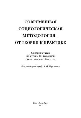 Бороноев А.О. (ред.) Современная социологическая методология