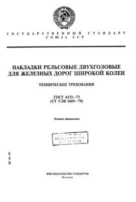ГОСТ 4133-73 (СТ СЭВ 1669-79) Накладки рельсовые двухголовые для железных дорого широкой колеи. Технические требования