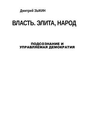 Зыкин Дмитрий. Власть, элита, народ. Подсознание и управляемая демократия