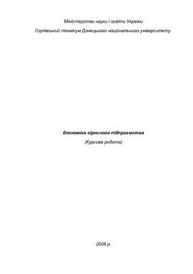 Экономика горного предприятия (укр.яз)