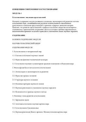 Дубнищева Т.Я. Концепции современного естествознания. Модуль 1