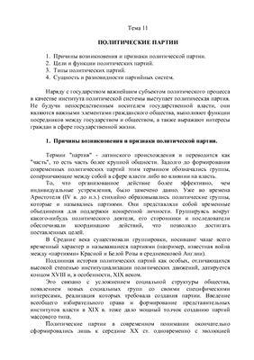 Семке Н.Н. Политология
