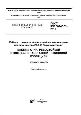 ГОСТ IEC 60245-7-2011 Кабели с резиновой изоляцией на номинальное напряжение до 450/750 В включительно. Кабели с нагревостойкой этиленвинилацетатной резиновой изоляцией