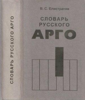Елистратов В.С. Словарь русского арго