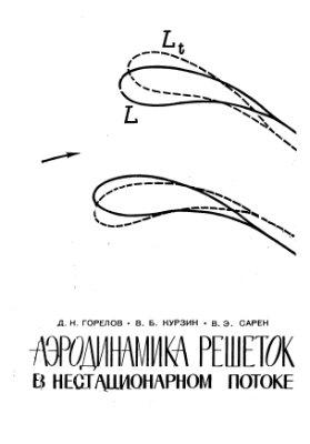 Горелов Д.Н. Аэродинамика решёток в нестационарном потоке