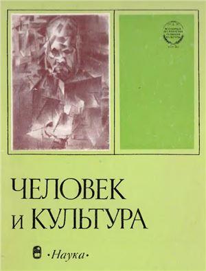 Гуревич А.Я. (отв. ред.). Человек и культура
