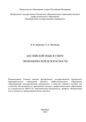 Буркеева К.В., Мешкова Е.А. Английский язык в сфере экономической безопасности