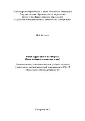 Батенко И.В. Water Supply and Water Disposal (Водоснабжение и водоотведение)