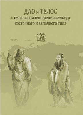 Ячин С.Е. и др. Дао и телос в смысловом измерении культур восточного и западного типа
