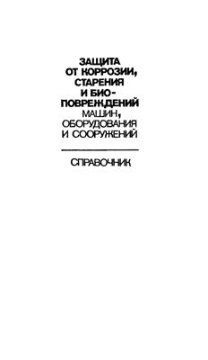 Герасименко А.А. (ред.). Защита от коррозии, старения и биоповреждений машин, оборудования и сооружений: Справочник: В 2 т. Том 1